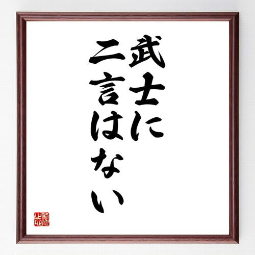 名言書道色紙『武士に二言はない』額付き/受注後直筆(千言堂)Z0875
