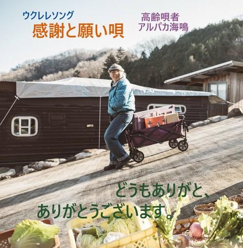 ウクレレソング・感謝と願い唄・高齢唄者・アルパカ海鳴