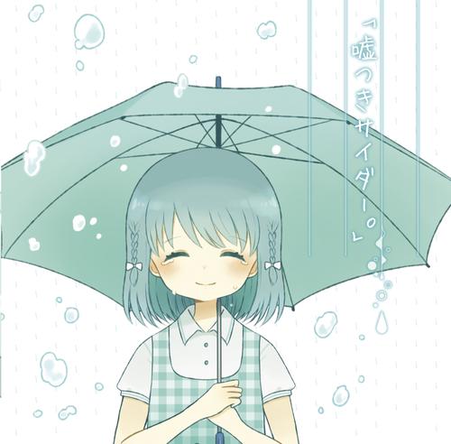 嘘つきサイダー。 / Ayumi. as 妄想ブレイカー(CD)GRFR-0013