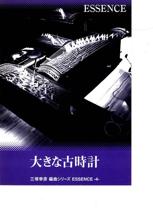 jn02i02 大きな古時計(箏、十七絃/三塚幸彦 /楽譜)