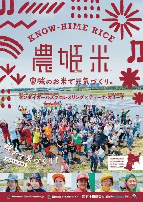 【テスト中購入不可】仙台どろんこ祭チケット(大人3名様1組)13歳以上~60歳以下