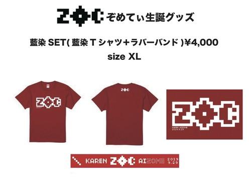 藍染生誕XLセット(藍染生誕TシャツXL+ラバーバンド)