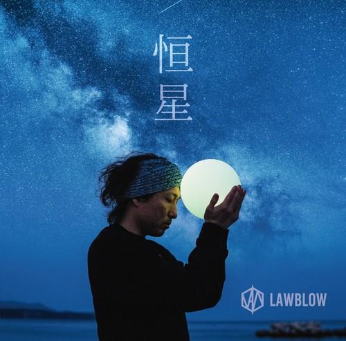 CD『恒星』