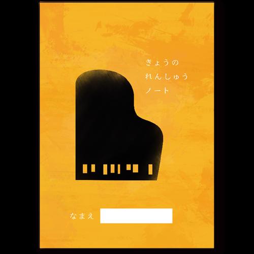 きょうのれんしゅうノート・いちょう(黄)