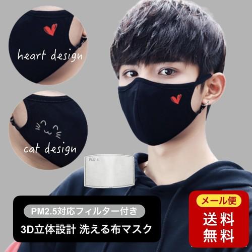 【即納・在庫あり】即日発送 布マスク 洗える マスク ポケット付き 黒 ハート 猫 刺繍 かわいい ファッション おしゃれ フィルター PM2.5 やわらかい 大人用 風邪