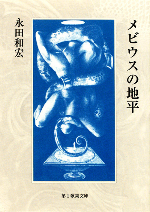 メビウスの地平[第二版 永田和宏/著]