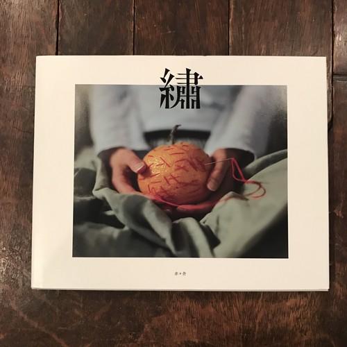 繡 / 中井菜央