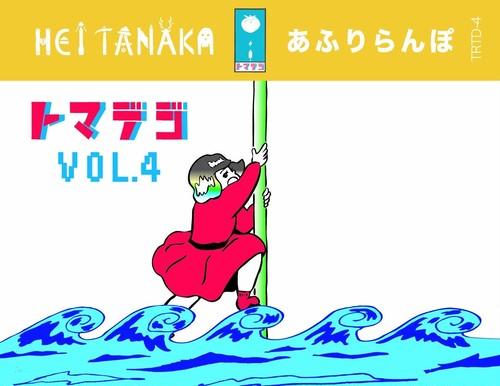 トマデジ vol.4 ( カセット)