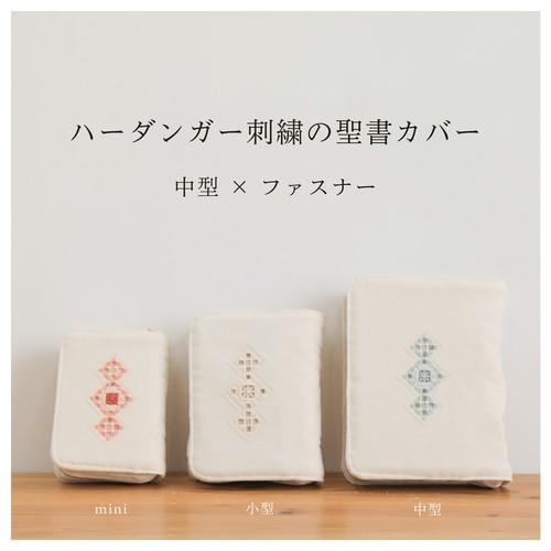 【中型・ファスナー】聖書カバー