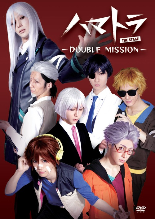 『ハマトラ THE STAGE -DOUBLE MISSION-』公演DVD