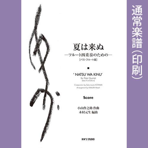 「夏は来ぬ」ーフルート四重奏のためのー/バス・フルート版[通常楽譜]