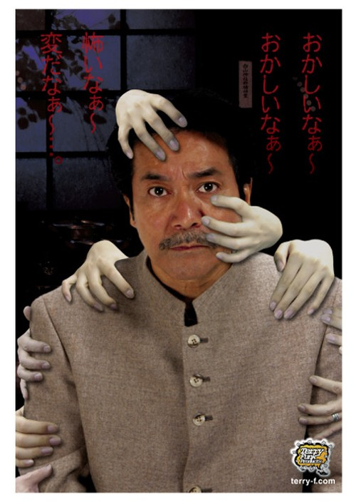 《稲川淳二ポストカード》CI-5/ 手がいっぱい