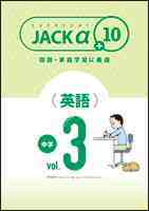 育伸社 Jack(ジャック) α+10 英語 Vol.1~3 2021年度版 各学年(選択ください) 新品完全セット ISBN なし コ004-693-000-mk-bn