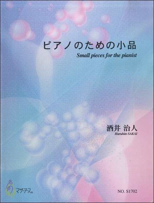S1702 Small pieces for the pianist(Piano/H. SAKAI /Full Score)