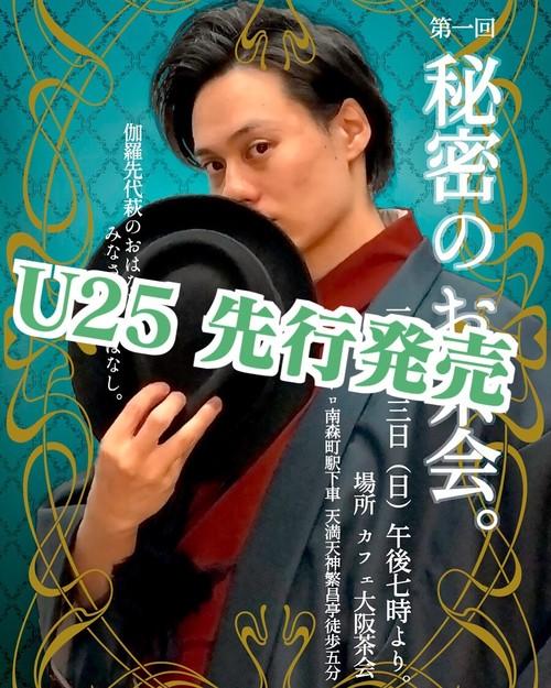 「秘密のお茶会。」U25割先行発売
