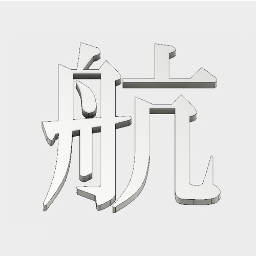 "航   【立体文字180mm】(It means ""voyage"" in English)"