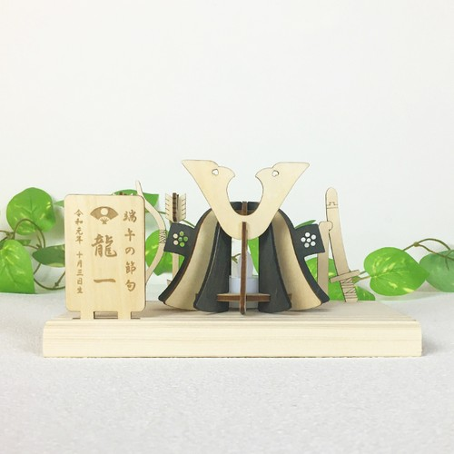 「兜飾り」木製ミニランプ
