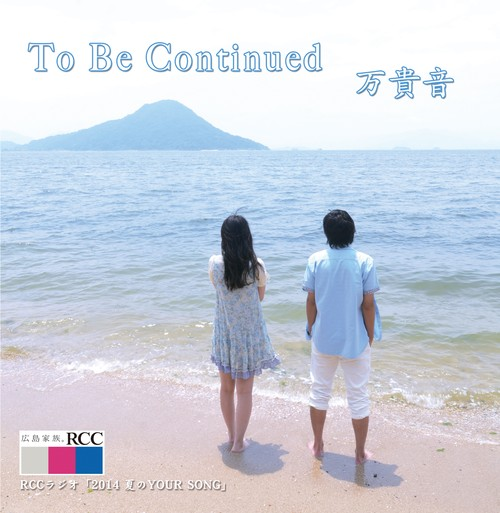 【CD Single】To Be Continued
