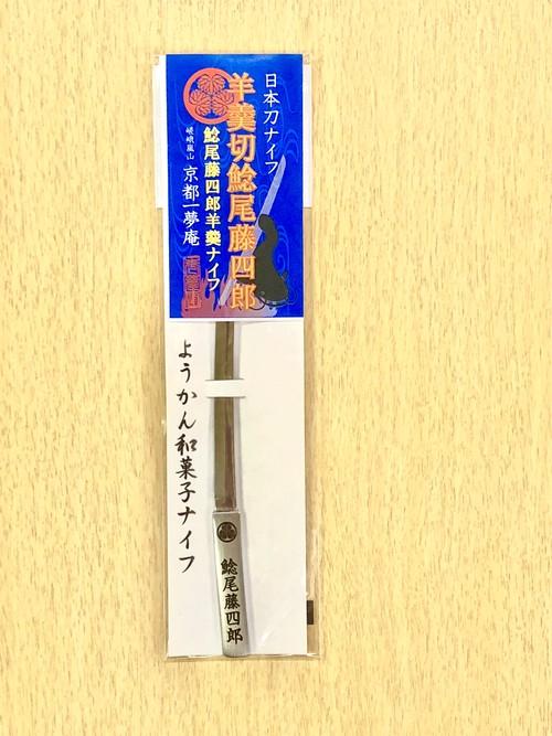 鯰尾藤四郎ようかんナイフ