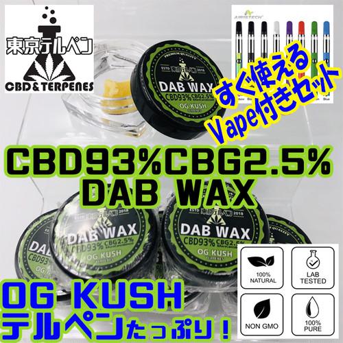 VAPE付:東京テルペン DAB WAX CBD93% CBG2.5% CBDワックス 600㎎