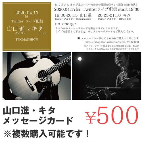 4/17山口進(夜ハ短シ)xキタ(than)TWOMANSHOW メッセージカード