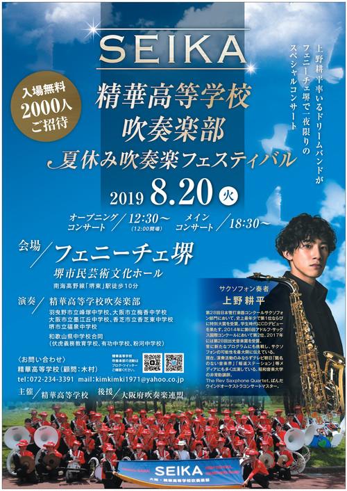 精華高等学校吹奏楽部 夏休み吹奏楽フェスティバル【DVD/Blu-ray】