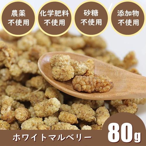 ホワイトマルベリー(80g)ドライフルーツ 農薬不使用 化学肥料不使用 砂糖不使用 無添加 スーパーフード