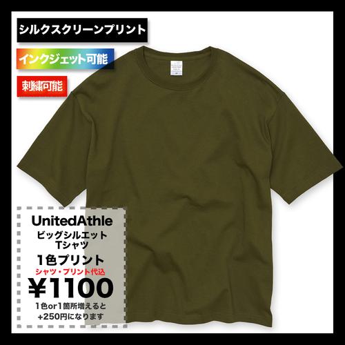 United Athle 5.6オンス ビッグシルエット Tシャツ (品番5508-01)