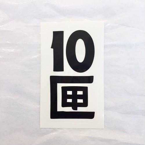 10匣(TEN BOX)  10匣ステッカー