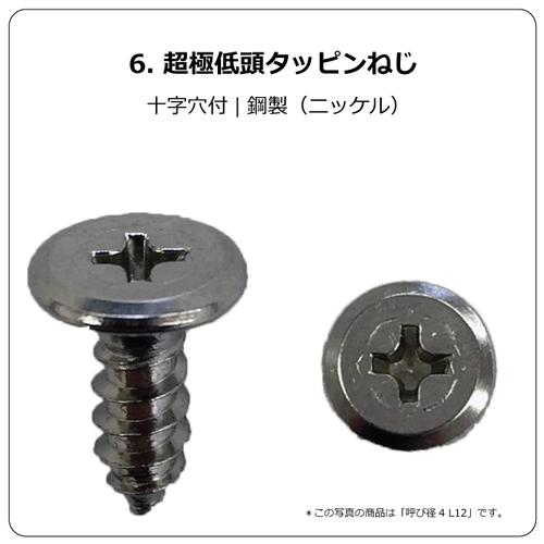 6. 超極低頭タッピンねじ(十字穴付|鋼製(ニッケル))