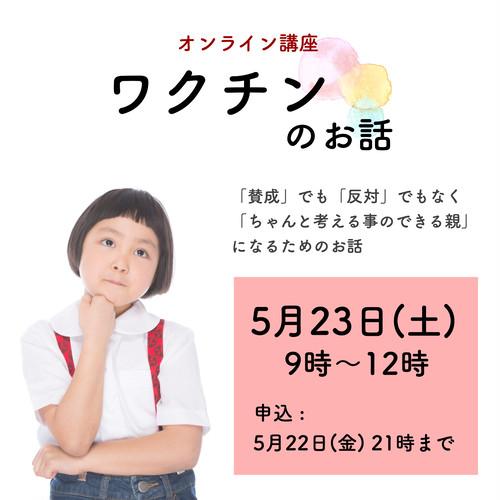 5月23日9時~開催【オンライン】ワクチンのお話会