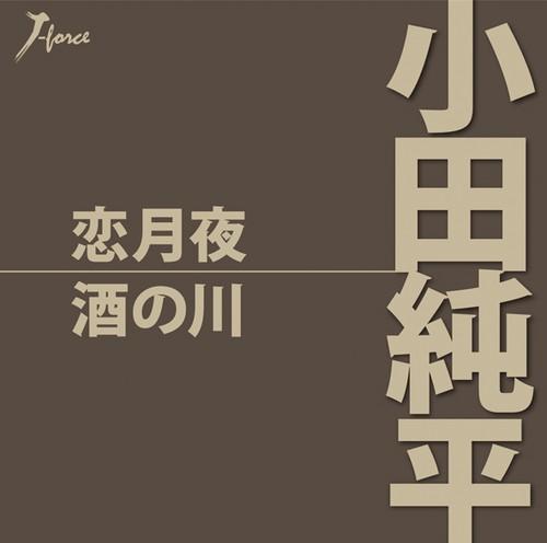 小田純平『恋月夜』