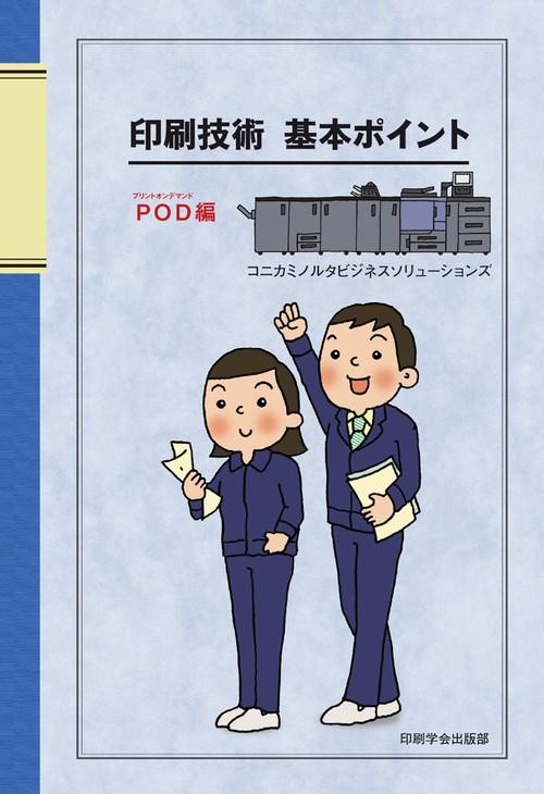 印刷技術基本ポイント POD編
