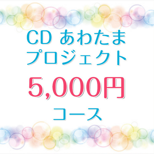 CDあわたまプロジェクト5,000円コース(オススメ!)
