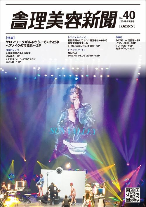 【6/25発売】全国理美容新聞<第40号>(2019年7月号)