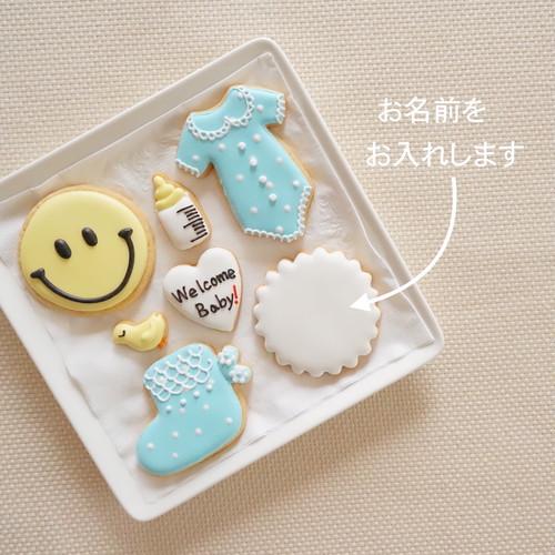 べビーセット(ブルー)アイシングクッキー