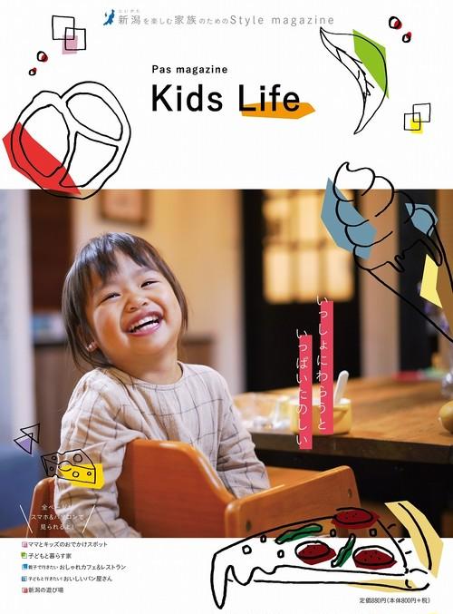 『Pas magazine KIDS LIFE』パスマガジンキッズライフ」