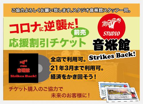 スタジオ音楽館 応援割引チケット★3,000円で500円お得!セット