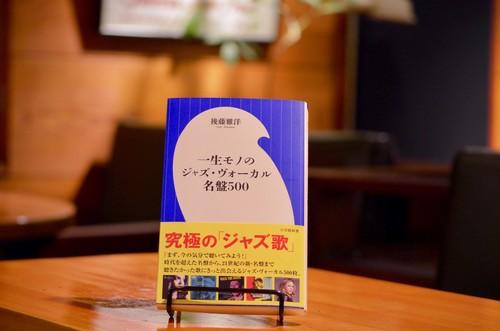 【店主 : 後藤雅洋 著書】 『一生モノのジャズ・ヴォーカル 名盤500』