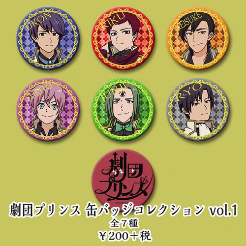 劇団プリンス 缶バッジコレクション vol.1(全7種)