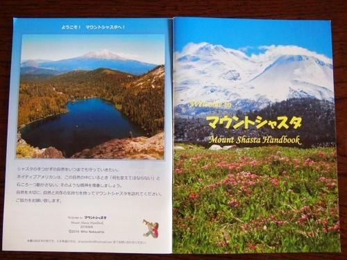 マウントシャスタガイドブック 1冊 (海外発送)
