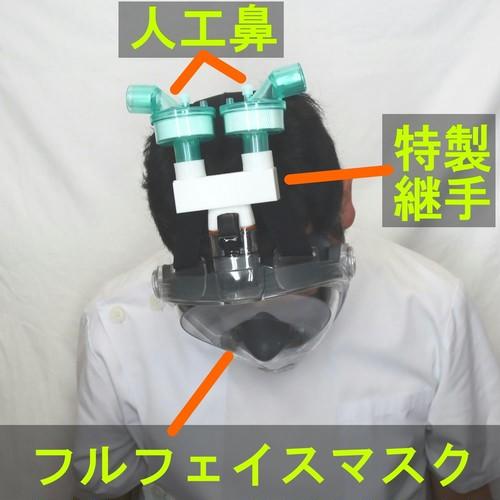人工鼻装着用コネクタ付フルフェイスマスク【デュアル】(人工鼻は付属しません)