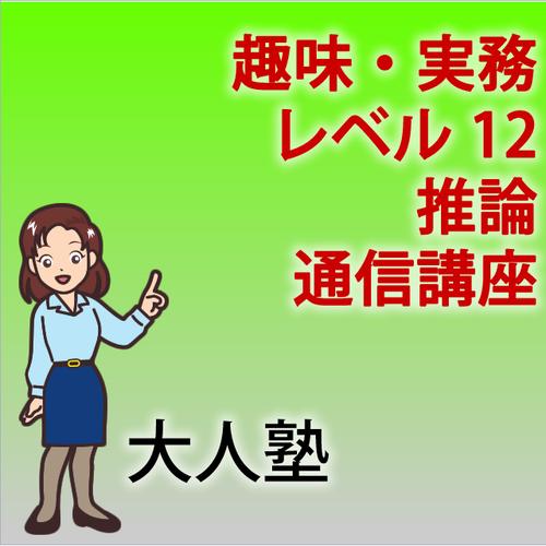 【実務コース】レベル12