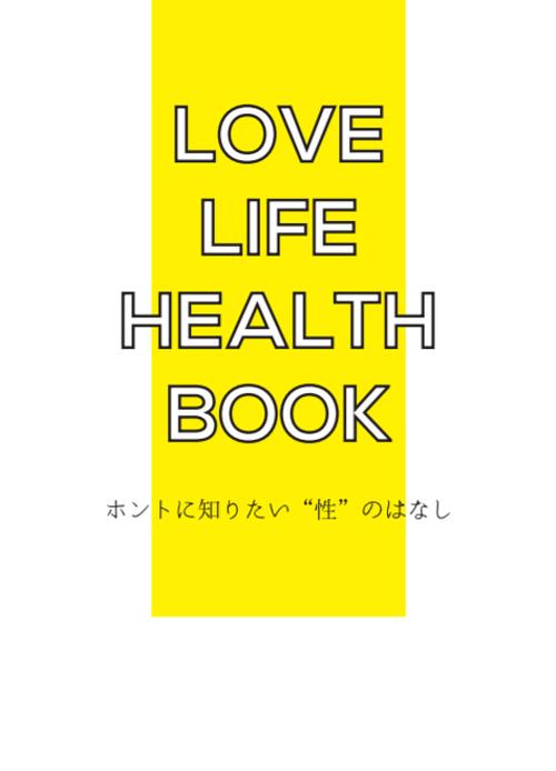 小冊子|LOVE LIFE HEALTH BOOK