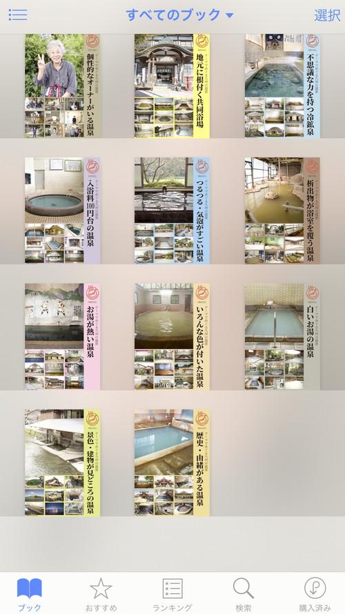 電子書籍「テーマでめぐる九州の温泉 全11テーマ」