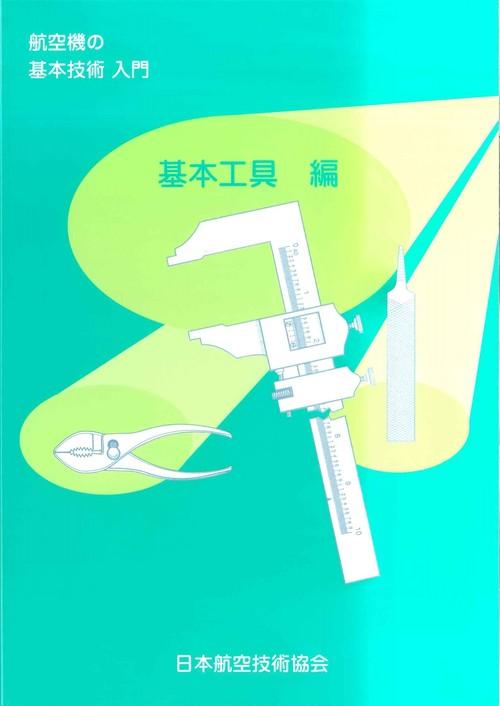 航空機の基本技術入門・基本工具 編(第3版)