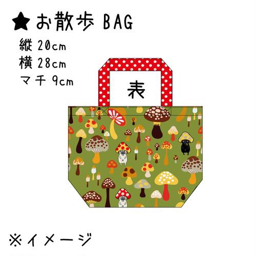 お散歩BAG(きのこ)
