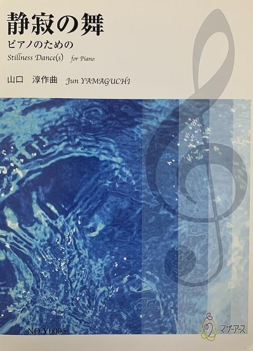Y0005 静寂の舞(ピアノソロ/やまぐちじゅん/楽譜)