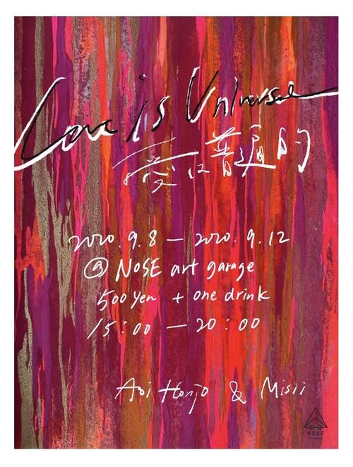 【Streaming LIVE・9/8・12通し券】Love is universal-愛は普遍的-  アーカイブ動画はずっとお楽しみいただけます。