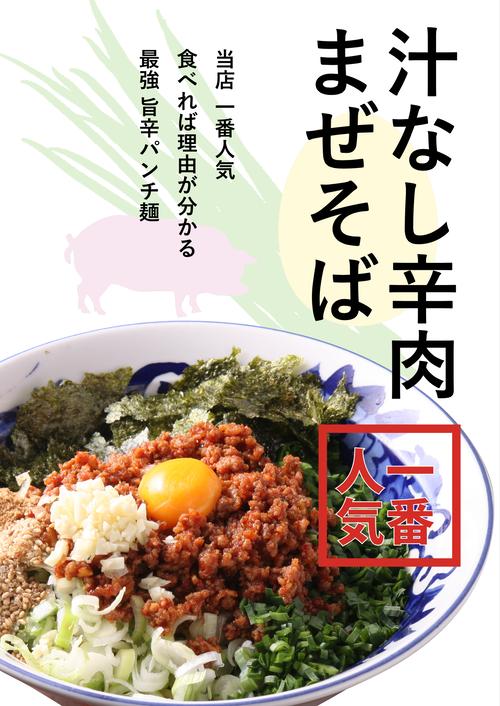麺者風天の「辛肉まぜそば」冷凍6食セット
